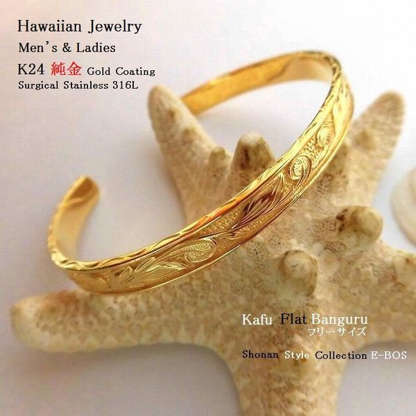 ハワイアンジュエリー バングル ブレスレット 「浮彫り」 K24 純金 コーティング メンズ レディース Surgical Stainless316L ksf028