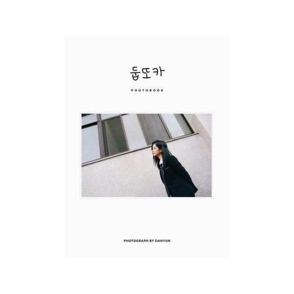 【限定盤】TWICE PHOTOBOOK PHOTO BY DAHYUN BOOK LIMITED EDITION トワイス ダヒョン 写真集【レビューで生写真5枚 宅配便】 shop-11