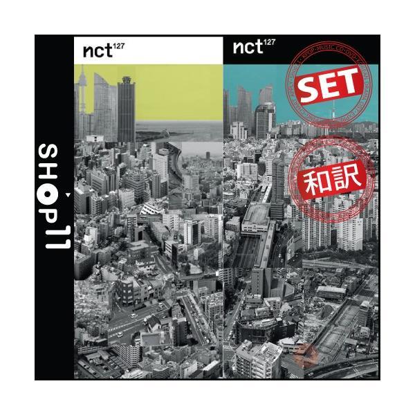 【2種セット】【全曲和訳】NCT 127 Regular-Irregular 1ST ALBUM NCT # 127 正規 1集【レビューで生写真5枚】【送料無料】|shop-11
