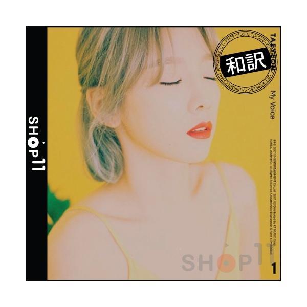 【和訳】TAEYEON MY VOICE 1ST ALBUM テヨン 正規 1集 アルバム shop-11