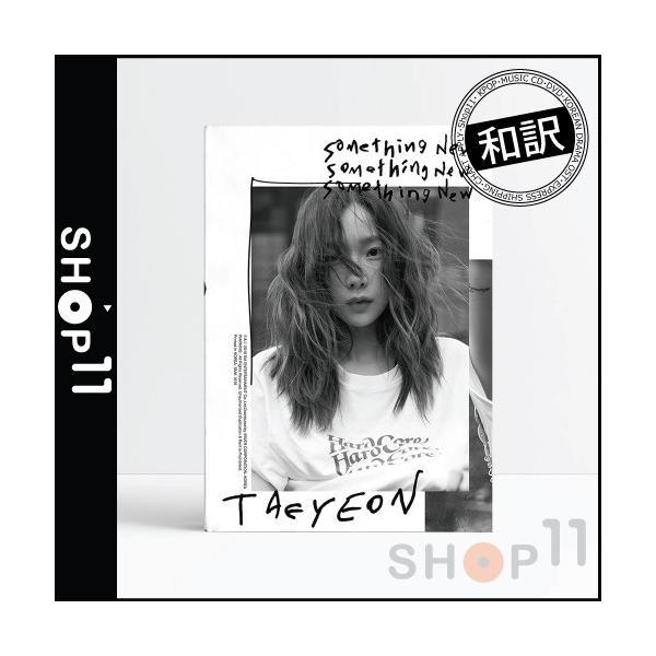 【チャート反映店|全曲和訳】TAE YEON - SOMETHING NEW 3RD MINI テヨン 3集 ミニ アルバム【先着ポスター保証|配送特急便|レビューで生写真10枚】|shop-11