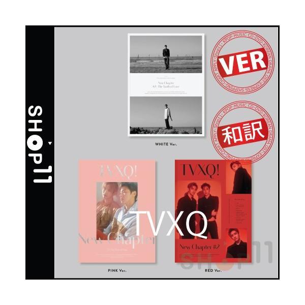 【全曲和訳】TVXQ New Chapter #2 The Truth of Love Special 東方神起 15周年 記念 スペシャル【先着ポスター レビューで生写真5枚 送料無料】 shop-11