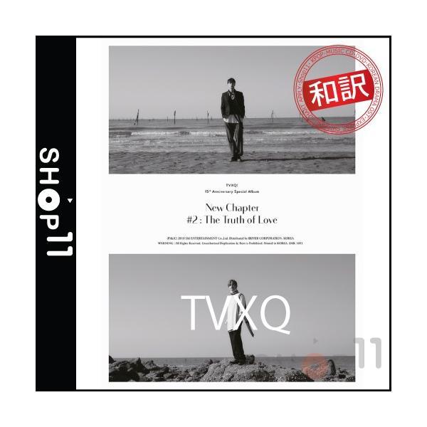 【全曲和訳】TVXQ New Chapter #2 The Truth of Love Special 東方神起 15周年 記念 スペシャル【送料無料】ポスター無し|shop-11