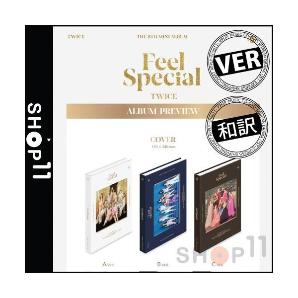 プレオーダー特典【VER選択|CD|全曲和訳】TWICE 8th Mini Feel Special トゥワイス 8集 ミニ【先着ポスター丸め|レビューで生写真5枚|宅配便】|shop-11