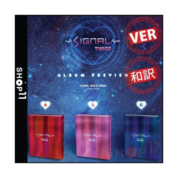 【全曲和訳】TWICE SIGNAL 4TH MINI ALBUM トワイス シグナル 4集 ミニ アルバム【レビューで生写真5枚】