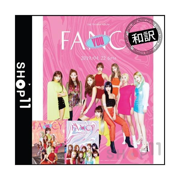 【全曲和訳】TWICE FANCY YOU 7TH MINI ALBUM 7集 ミニ アルバム トワイス ツワイス【送料無料】|shop-11