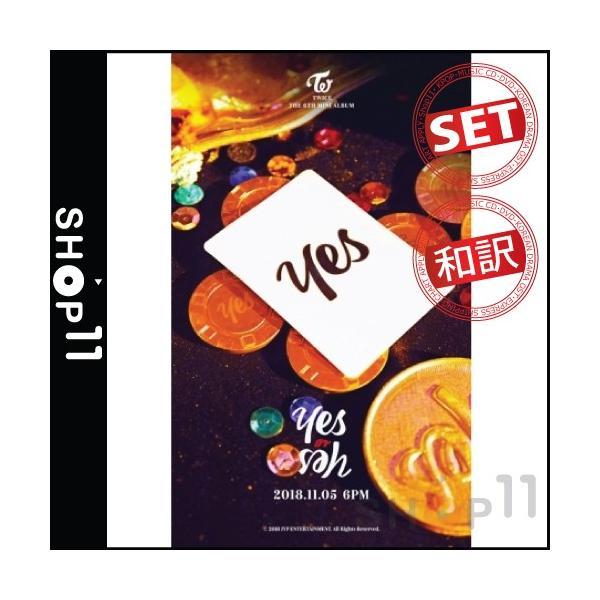 【3種セット】【全曲和訳】TWICE YES OR YES 6th MINI トォワイス ツワイス 6集 ミニ【レビュー生写真5枚】【宅配便】 shop-11