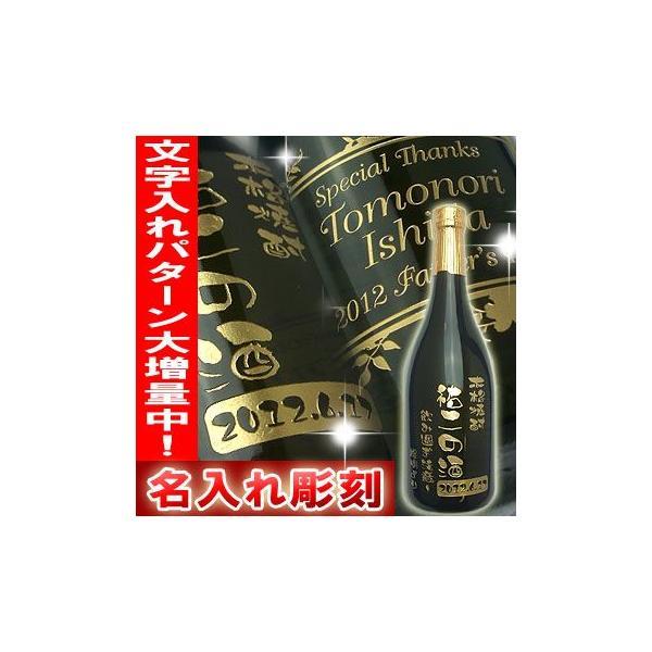 名入れ彫刻焼酎ボトル 米(黒)720ml 父の日 還暦祝い 誕生日 退職祝い プレゼント