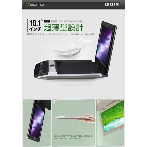 EONON 車載 10.1インチ 超薄型設計 高画質 フリップダウン モニター タッチパネル搭載 ディスプレイ 最大 180度 展開 デジタル スクリーン ALW-l0121M|shop-always|02