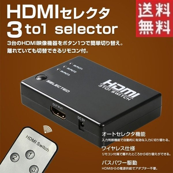HDMIセレクタ 3入力1出力 リモコン付き 切替器 PS4対応 コンパクト オートセレクタ ワイヤレス バスパワー駆動 会議、展示会などに活躍 ◇ALW-HDMIS31|shop-always