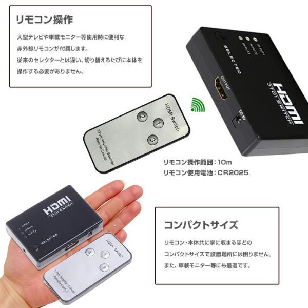 HDMIセレクタ 3入力1出力 リモコン付き 切替器 PS4対応 コンパクト オートセレクタ ワイヤレス バスパワー駆動 会議、展示会などに活躍 ◇ALW-HDMIS31|shop-always|04