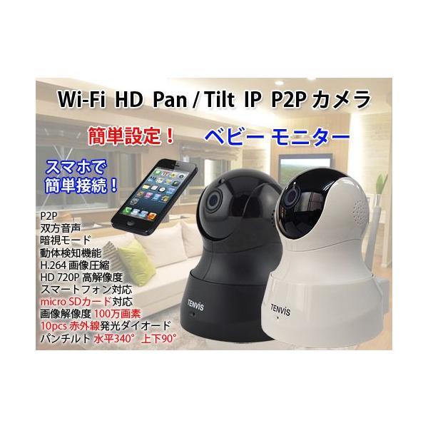 TENVIS 技適取得済み ネットワークカメラ 100万画素 iPhone6対応 QRコード P2P パン チルト 日本正規代理店経由 TH661|shop-always