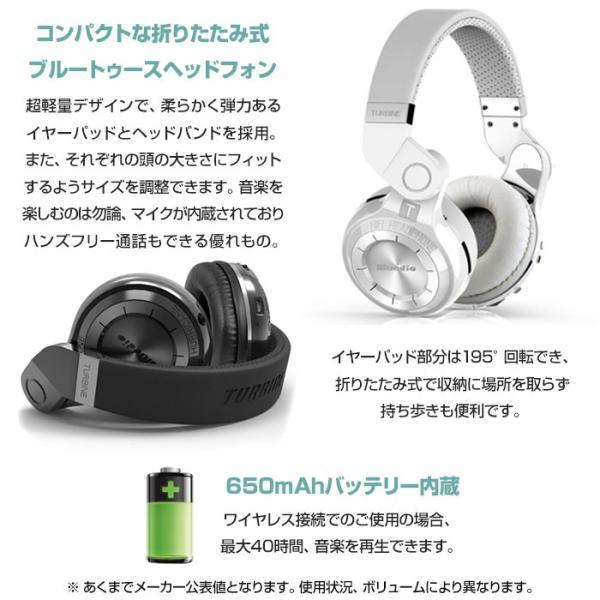 ワイヤレス ヘッドホン Bluedio T2 Bluetooth 4.1 Hi-Fi Turbine式 低消耗電力 プレゼント ALW-T2 shop-always 02