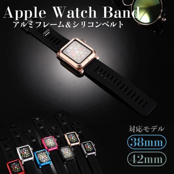 Apple Watch用 アルミフレーム シリコンバンド  ベルト メタル 38mm/42mm 時計バンド ケース カバー 【並行輸入品】 APW-SRBAND|shop-always