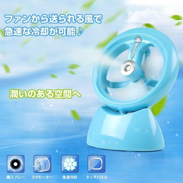 小型 ミストファン ミスト扇風機 ミストシャワー 加湿 霧 加湿器 USB グッズ 給電式 ALW-LJQ-081