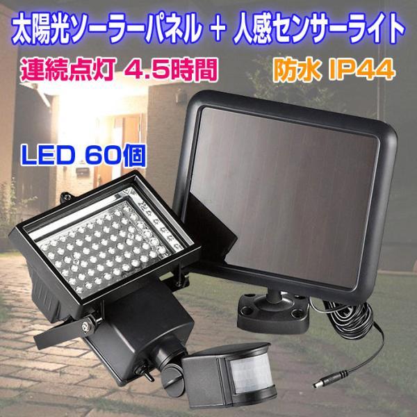 人感センサーライト 太陽光 ガーデンライト 屋外 60LED ソーラーライト|shop-always
