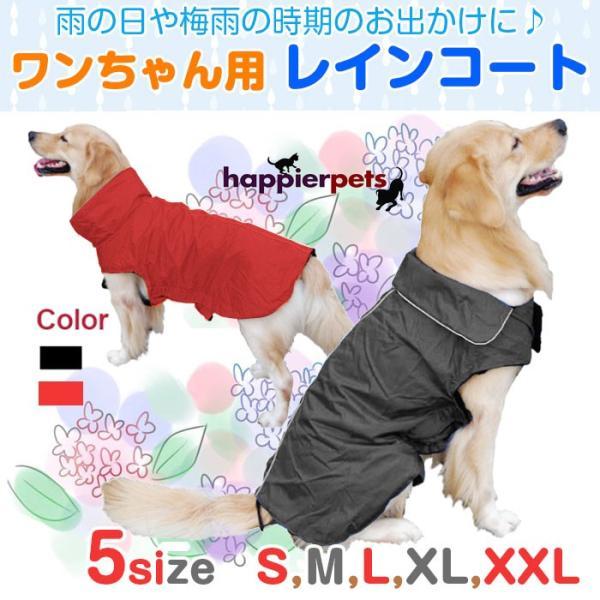 ワンちゃん用レインコート ペットウェア 雨の日に 梅雨の時期に 犬用 5サイズ S/M/L/XL/XXL 並行輸入品 ゆうパケットで送料無料 DOGCOAT|shop-always