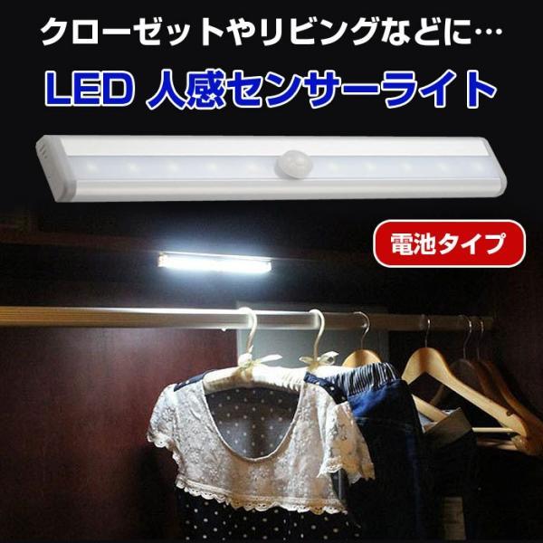高輝度10LED 人感センサー 光センサー センサーライト スリムタイプLEDライト モーションセンサー 電池バッテリー ゆうパケットで送料無料 ALW-LD09119|shop-always