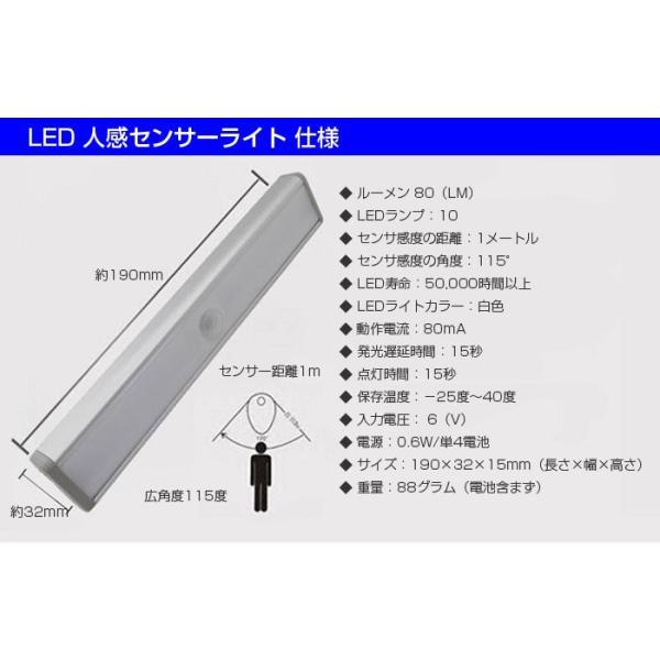 高輝度10LED 人感センサー 光センサー センサーライト スリムタイプLEDライト モーションセンサー 電池バッテリー ゆうパケットで送料無料 ALW-LD09119|shop-always|04