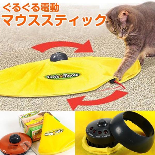 ねこ おもちゃ 電動ぐるぐる マウススティック 猫じゃらし ネコ用玩具 キャットトイ ALW-MOUSESTICK|shop-always