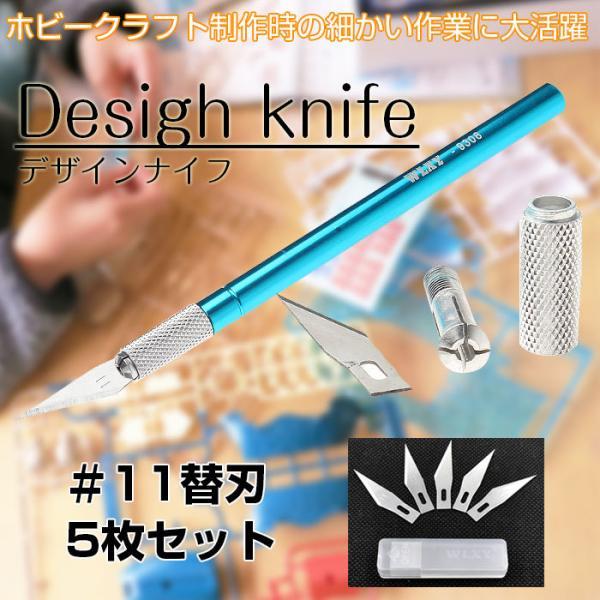デザインナイフ 替え刃5個付き トーンカッター DIY プラモデル ホビークラフト 制作 細かい作業 便利アイテム オススメ 工作 切り抜き