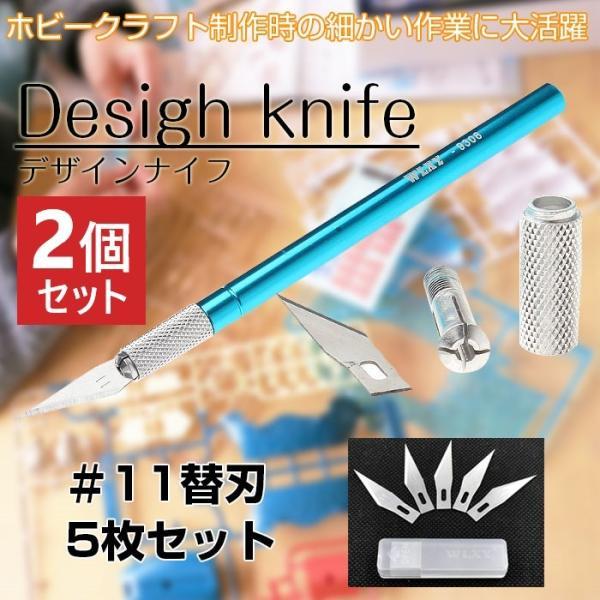 2個セット デザインナイフ 替え刃5個付き トーンカッター DIY プラモデル ホビークラフト 制作 細かい作業 便利アイテム オススメ 工作 切り抜き