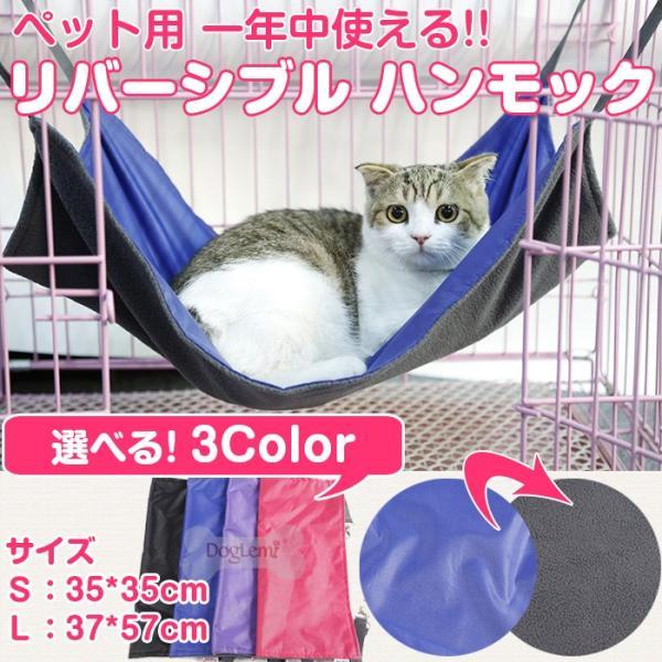 ペット用 年中使える リバーシブル ハンモック 夏 冬 兼用 Sサイズ Lサイズ ベッド 猫 小型犬 小動物 ゆうパケットで送料無料 ALW-CATBED-002|shop-always