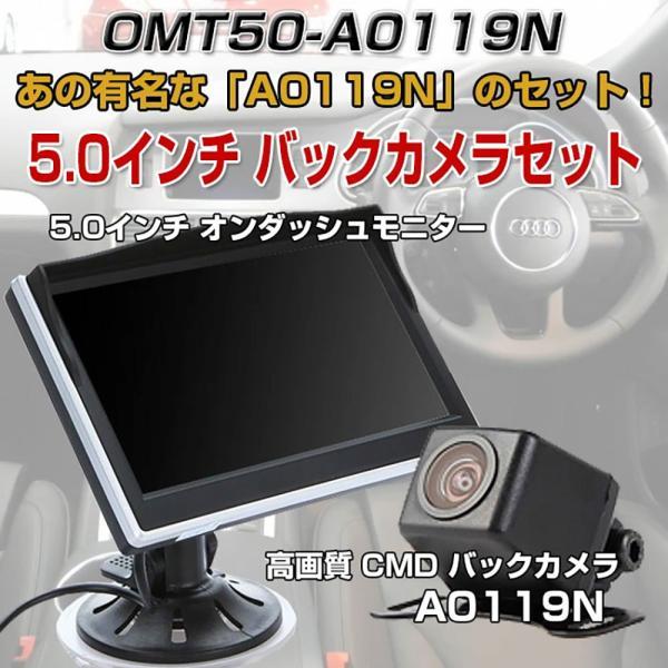バックカメラ モニターセット 5.0インチ オンダッシュ 液晶 高画質 車載用カメラ ALW-OMT50-A0119N|shop-always