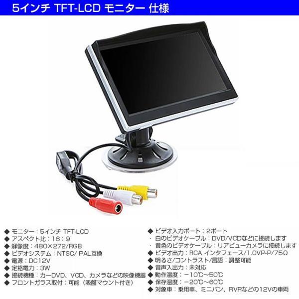 バックカメラ モニターセット 5.0インチ オンダッシュ 液晶 高画質 車載用カメラ ALW-OMT50-A0119N|shop-always|03