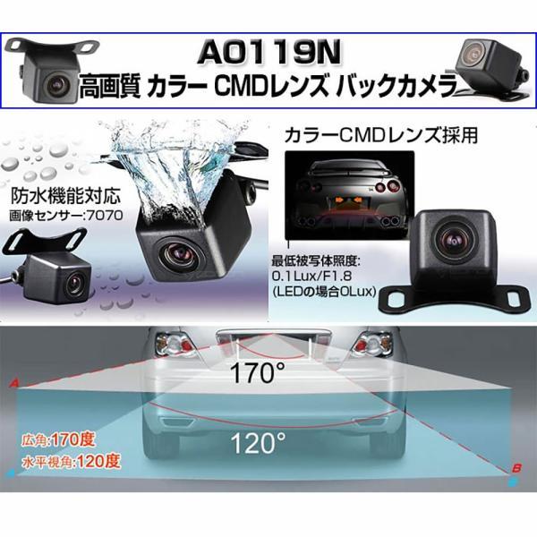 バックカメラ モニターセット 5.0インチ オンダッシュ 液晶 高画質 車載用カメラ ALW-OMT50-A0119N|shop-always|04