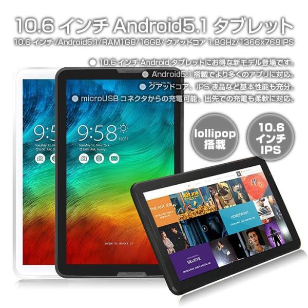 10.6 インチ Android 5.1 タブレット RAM1GB 16GB クアッドコア 1.8GHz 1366x768 IPS lollipop 搭載 microSD 対応  タブレット  ◇ALW-K1066|shop-always