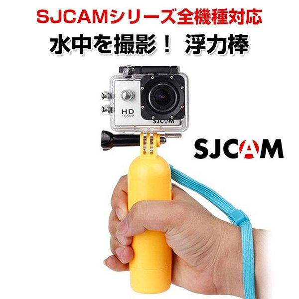 SJCAM 浮力棒 フローティング ハンディグリップ SJCAMアクセサリー 水中 撮影 アクションカメラ ALW-SJ-FSB