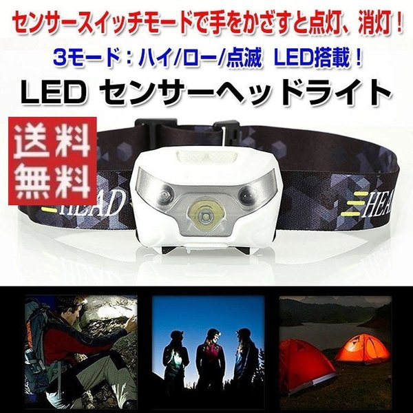 ヘッドライト LED センサー3Way 夜釣り 自動点灯消灯 ランニング 夜間散歩 登山 キャンプ ALW-LW606