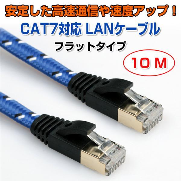 LANケーブル 10メートル フラットタイプ CAT7 対応 ALW-CAT7-100|shop-always
