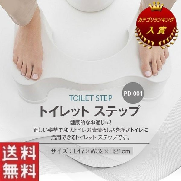 トイレット ステップ 踏み台 トイレトレーニング 洗面台 子供 幼児 キッズ 大人 お年寄り しゃがむ 滑り止め 介護用品 生活用品 便利