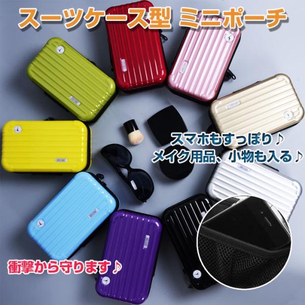 スーツケース型 ミニポーチ 旅行 小物入れ トラベルバック コンパクト ALW-MS-GL0722
