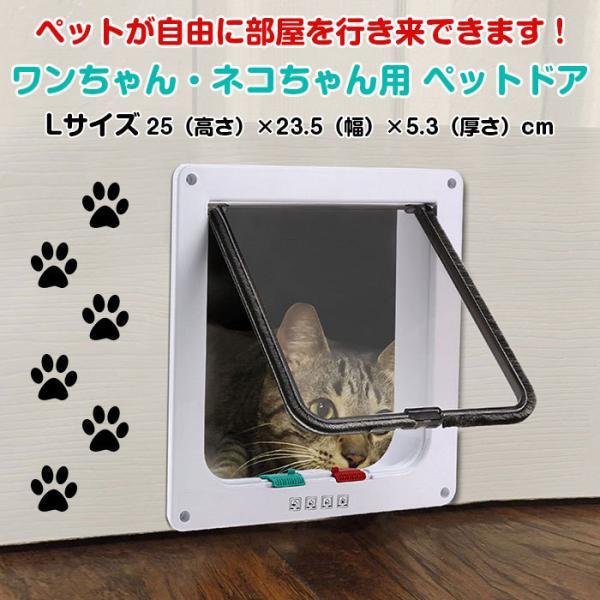 ペットドア Lサイズ 扉 猫 小型犬 キャットドア ドッグ 出入り口 ペット用品 勝手口 ペット用品 ◇ALW-KL-GD-L|shop-always