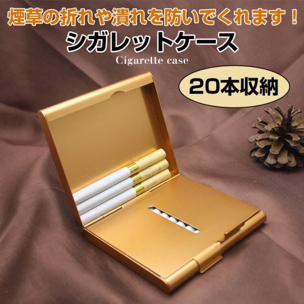 シガレットケース 20本収納 ステンレス キングサイズ ホルダー タバコ 煙草 おしゃれ プレゼント 軽量 喫煙 本数管理 折れ 潰れ 防止 全4色