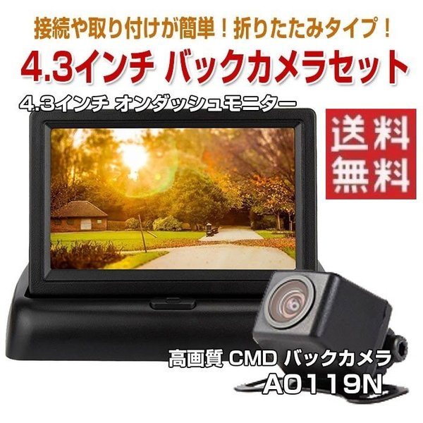 バックカメラ モニターセット 4.3インチ 液晶 広角 12V車用 車載用カメラ ALW-MST706-A0119N|shop-always