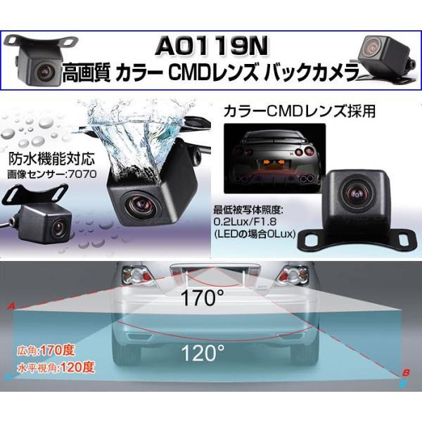 バックカメラ モニターセット 4.3インチ 液晶 広角 12V車用 車載用カメラ ALW-MST706-A0119N|shop-always|06