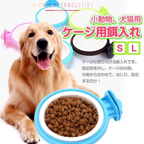 ペット用 餌入れ 犬 猫 小動物 ケージ 取り付け 固定 高さ調整 水入れ ペット用品 便利アイテム オススメ 衛生的 全5色 全2サイズ