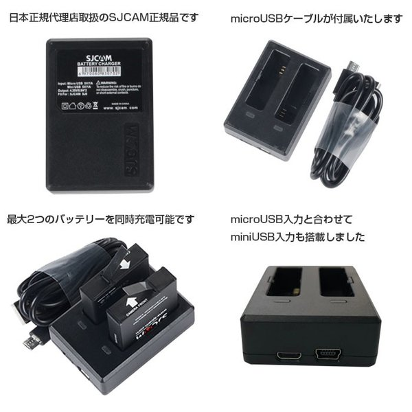 SJCAM SJ8 用 デュアル バッテリー チャージャー 充電器 アクセサリー USB アクションカメラ ALW-SJ-CHARGERX2-SJ8
