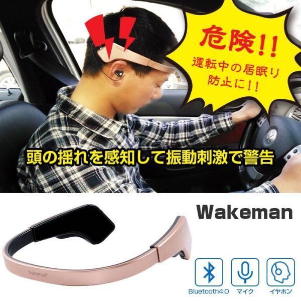 イヤホン wakeman 居眠り防止 ヘッドバンド 振動 警告 通話 音楽再生 Bluetooth ALW-WAKEMAN-R