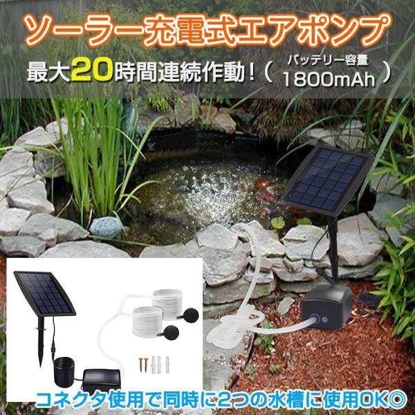 エアポンプ エアーポンプ 充電式 水槽 池 ポンプ 循環 ソーラーポンプ 水槽用ポンプ 循環ポンプ 池用循環ポンプ 池用ポンプ 空気ポンプ