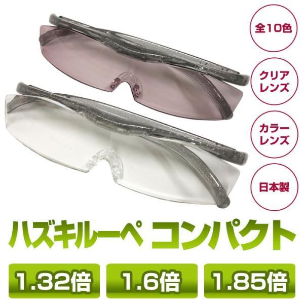 ハズキルーペ コンパクト 正規品 1.6倍 1.32倍 1.85倍 クリア カラー レンズ  贈り物  にお勧め 日本製 送料無料 ポイント2倍 新色 ルビー ブラックグレー 追加|shop-always