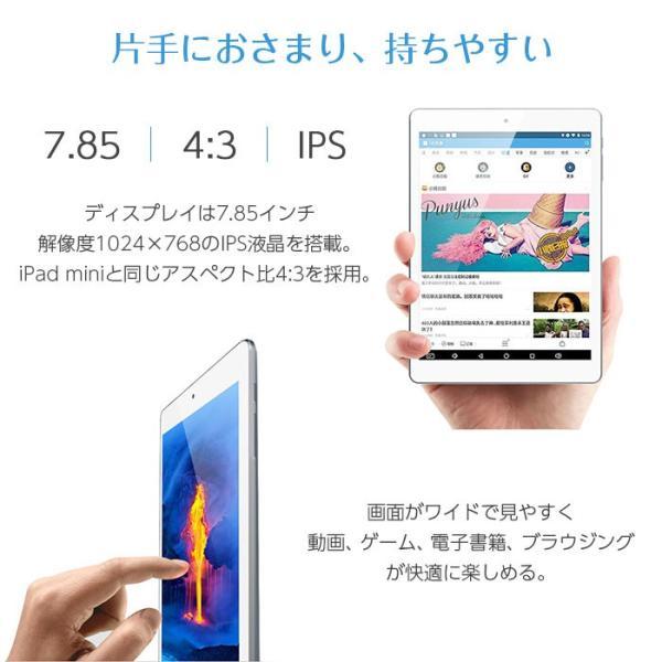 ALLDOCUBE Cube iPlay8 タブレット Android6.0 7.85インチIPS RAM1GB 1024×768 並行輸入品 ALW-U78|shop-always|02