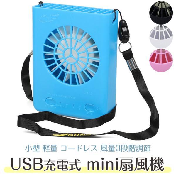 首かけ 扇風機 USB充電式 上向き送風 ミニファン 小型 3段階風量調節