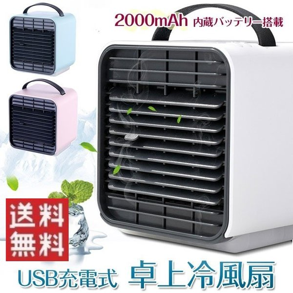 USB充電式 卓上冷風扇 冷風機 扇風機 ミニエアコンファン