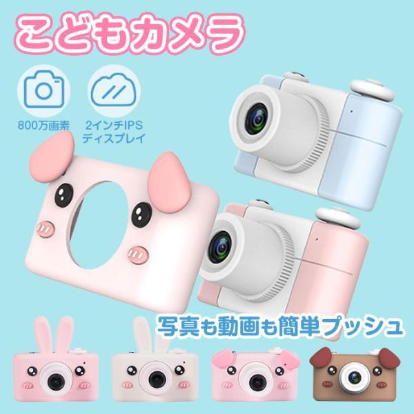 子供用 デジタルカメラ キッズ こどもカメラ 800万画素 写真撮影 動画撮影 保護カバー付き ALW-D3-PLUS