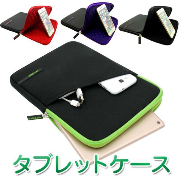 タブレットケースインナーケースカバーiPad8インチ10インチタブレットポーチ収納耐震性ネオプレンポケット付き全2サイズ全4色